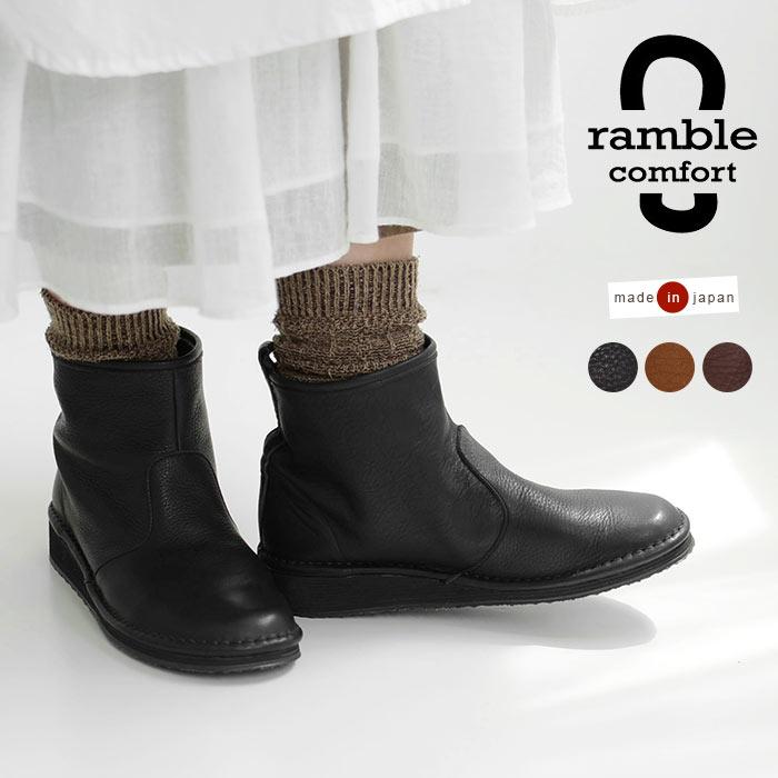 M~3L 靴 ramble ブーツ 日本製 牛革 レザー 歩きやすい ショートブーツ 22.5 24.5 履きやすい ブラウン ブラック ナチュラル z+ LL 春 jp+ 大人 3L 2120AW0903 Ms 秋 授与 店舗 レディース Ls 冬
