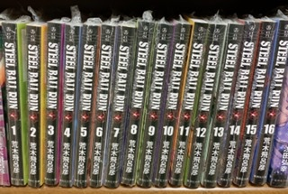 STEEL BALL RUNジョジョの奇妙な冒険Part7(全16巻セット) (集英社文庫 コミック版)中古美品