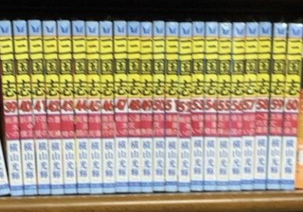 三国志コミック版1-60巻セット大人気ポイントでお得]コミック中古品