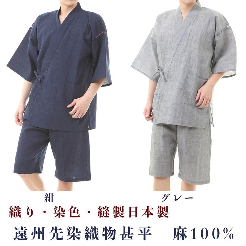 高級感のある日本製麻製甚平です 夏を上質に 涼しく過ごせる1枚です 織り 染色 超歓迎された 遠州先染織物 麻100% 割引も実施中 甚平 縫製すべて日本製