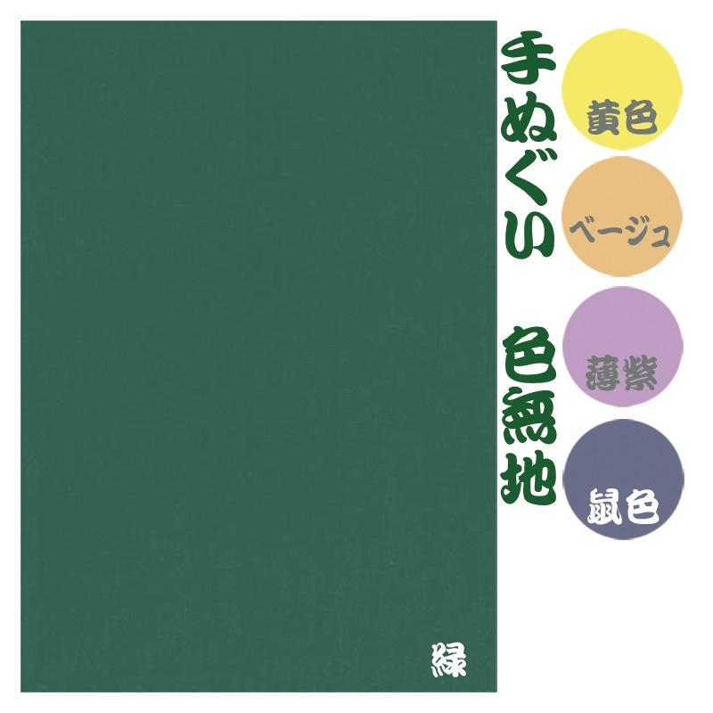 海外輸入 日本製 綿100%の手拭い 生地が柔らかくごわごわしません 日本手ぬぐいだから柔らかい 日本製手ぬぐい無地 5%OFF 全5色 対応商品 メール便 てぬぐい 日本手ぬぐい ポスト投函便 綿100%手拭い