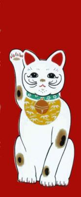 日本製 綿100%の手拭い 生地が柔らかくごわごわしません 日本手ぬぐいだから柔らかい 日本製手ぬぐい100種類以上 綿100%手拭い てぬぐい 対応商品 メール便 人気 おすすめ 日本手ぬぐい キャンペーンもお見逃しなく 赤 ポスト投函便 招き猫