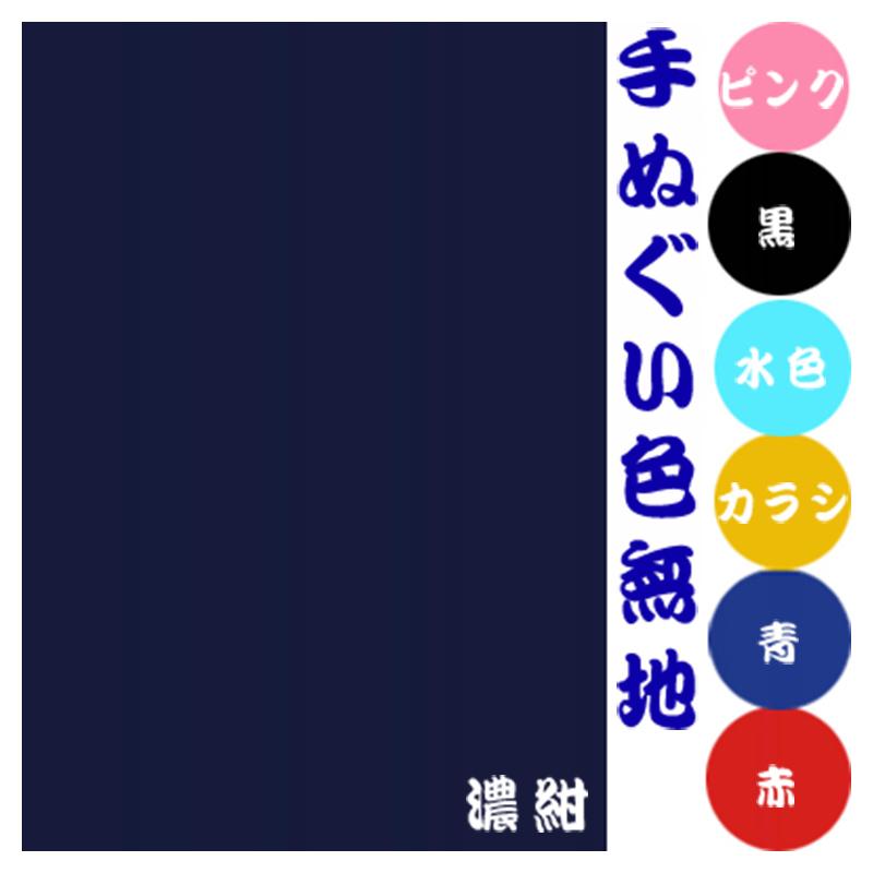 日本製 綿100%の手拭い 送料込 生地が柔らかくごわごわしません 日本手ぬぐいだから柔らかい 日本製手ぬぐい100種類以上 綿100%手拭い てぬぐい 無地 全7色 メール便 日本手ぬぐい ポスト投函便 対応商品 新作アイテム毎日更新