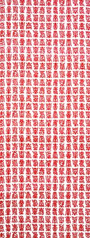 日本製 綿100%の手拭い 生地が柔らかくごわごわしません 日本手ぬぐいだから柔らかい 新作からSALEアイテム等お得な商品 満載 江戸てん 注染 寿づくし 記念日 綿100% 手ぬぐい 梨園染