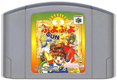 N64 推奨 ぷよぷよSUN64 休日 ソフトのみ ニンテンドウ ニンテンドー 中古 任天堂 ソフト 64