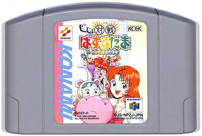 N64 進め 公式ストア 対戦ぱずるだま 闘魂 まるたま町 中古 64 大注目 ソフトのみ ソフト