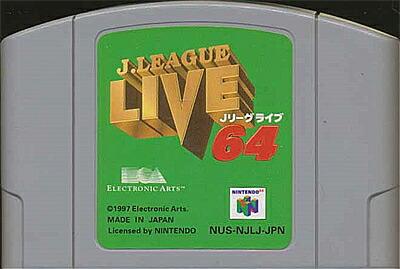 N64 送料無料でお届けします Jリーグ ライブ ソフトのみ ソフト おすすめ 64 中古