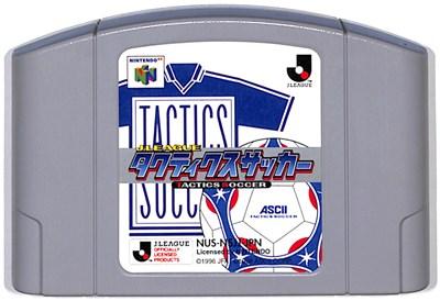N64 Jリーグ タクティクスサッカー ソフトのみ ソフト 高品質 64 専門店 中古