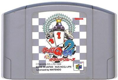 祝日 N64 チョロQ64 送料無料 2 ハチャメチャグランプリレース 中古 ソフトのみ 64 ソフト