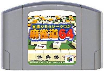 N64 麻雀道64 ソフトのみ 今だけスーパーセール限定 中古 超歓迎された ソフト 64