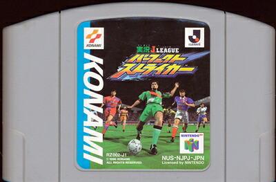 N64 オープニング 大放出セール 未使用 実況Jリーグ パーフェクトストライカー ソフトのみ 64 中古 ソフト
