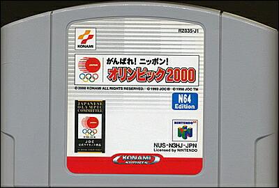 N64 がんばれ 買収 ニッポン オリンピック2000 宅配便送料無料 中古 64 ソフトのみ ソフト