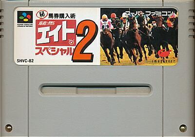 SFC 競馬エイトスペシャル2 驚きの値段 ソフトのみ スーファミ チープ スーパーファミコン 中古