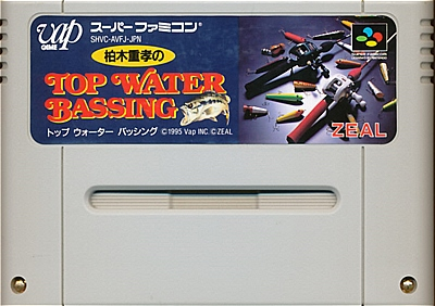 SFC 柏木重孝のトップウォーターバッシング ソフトのみ スーファミ 高級 スーパーファミコン ランキング総合1位 中古