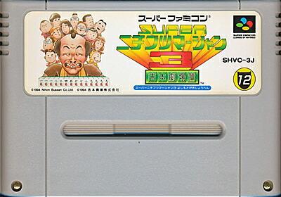 SFC スーパーニチブツマージャン3 誕生日/お祝い ソフトのみ スーファミ 情熱セール 中古 スーパーファミコン
