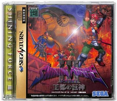 Shining Force 3 scenario 1 King City big God