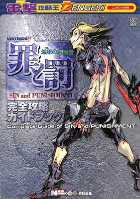 【N64攻略本】 罪と罰 完全攻略ガイドブック 【中古】