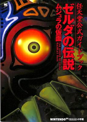 N64攻略本 限定タイムセール ゼルダの伝説 ムジュラの仮面 任天堂公式ガイドブック ニンテンドー 格安 価格でご提供いたします ニンテンドウ 中古
