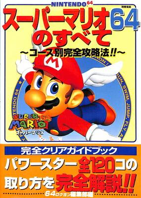【N64攻略本】 スーパーマリオ64のすべて 【中古】