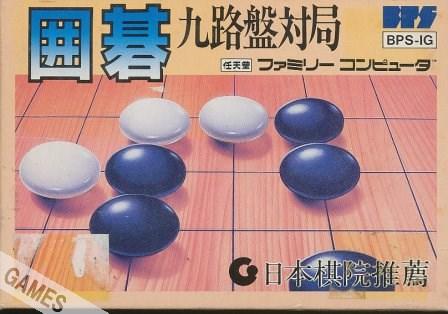 ファミコン 囲碁九路盤対局 年末年始大決算 即納 箱 説明書あり 中古