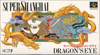 SFC 誕生日 お祝い スーパー上海 ドラゴンズアイ 箱 中古 売り出し 説明書あり スーファミ スーパーファミコン