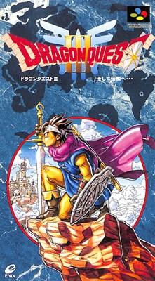 SFC ドラゴンクエスト3 III そして伝説へ… 売り出し 箱 スーパーファミコン 本日の目玉 スーファミ 中古 説明書あり