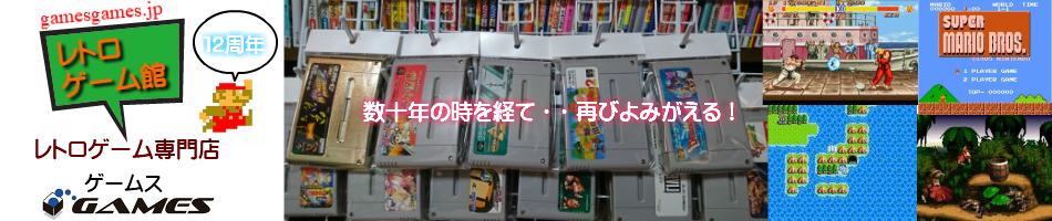 ゲームス レトロゲーム館:レトロゲーム、攻略本等懐かしのゲームを販売!ゲームスレトロゲーム館です