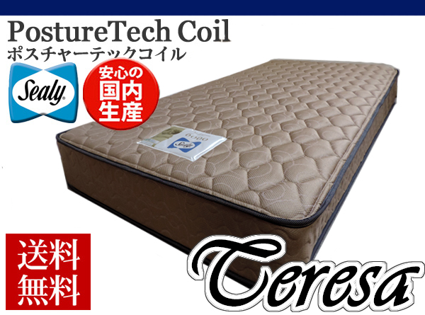 シーリーベッド sealy bed モノグラム6000 ダブル テリーサ マットレス ミディアムタッチ ソフト・ハードが選べる オススメ ミドルランククラス 正規販売店 日本製 送料無料