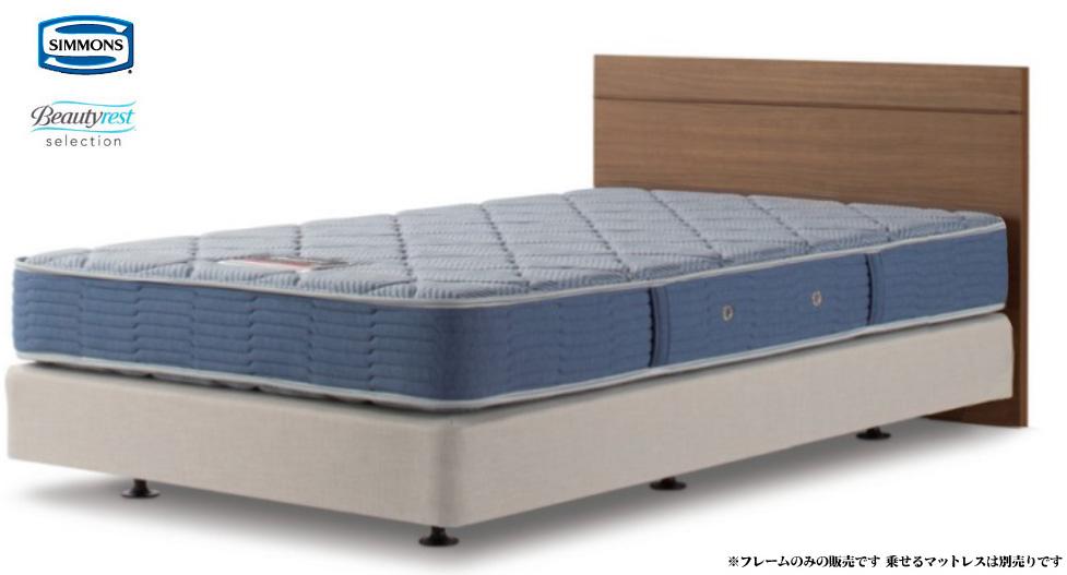 新入荷 シモンズベッド フラットflat シングル 日本製 ダブルクッションタイプ ボトムマット シングル・ホテルスタイル simmons 送料無料 フラットflat 日本製 フレームのみ, イーモノ:7dbff456 --- irecyclecampaign.org