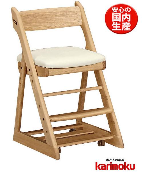カリモクXT0901 子供用椅子 キッズチェア デスクチェア ステップアップ キャスター付き 足元収納 長く使える 合成皮革レザー 送料無料 日本製家具 正規取扱店 木製