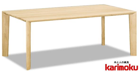 カリモク DU5700 165cmダイニングテーブル 少し丸みを帯びた 食卓テーブル 配膳台 食事机 テーブルのみ 楢木材 オーク材 ナラ 送料無料 karimoku 日本製家具 正規取扱店