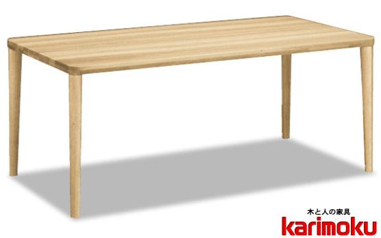 カリモク DU5820 165cmダイニングテーブル 食卓テーブル 配膳台 食事机 オーク材 楢材 ナラ 送料無料 karimoku 日本製家具 正規取扱店 テーブルのみ