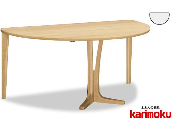 カリモク DU5430 150cm半円ダイニングテーブル 食卓テーブル 配膳台 食事机 オーク材 楢材 ナラ 送料無料 karimoku 日本製家具 正規取扱店 テーブルのみ