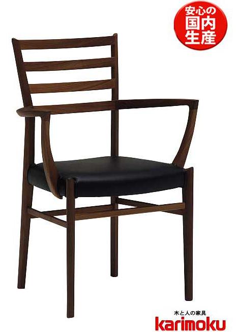 カリモク CE7040BR 食堂椅子 食卓チェア ダイニングチェア 本革張り 肘付き椅子 ウォールナット 送料無料 karimoku 日本製家具 正規取扱店 木製 単品 バラ売り