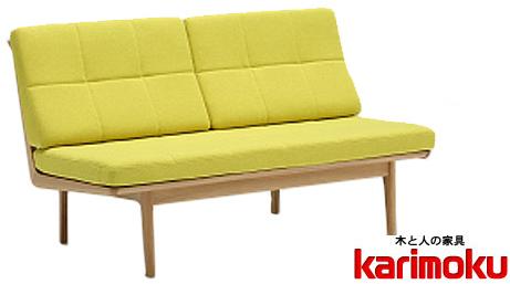 カリモク CW6003 W150サイズ ベンチ 三人掛け椅子 腰掛食堂椅子 食卓椅子 ダイニングチェア 布張りファブリック 選べるカラー karimoku 日本製家具 正規取扱店 木製 単品 バラ売り