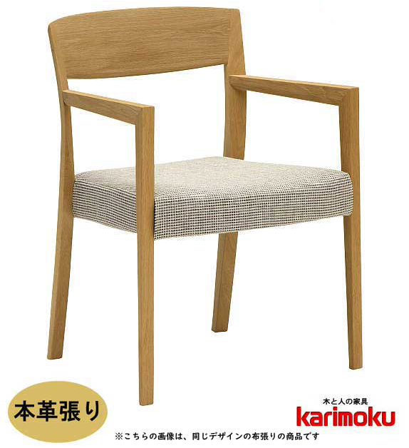 送料無料でお届けします 本革張り仕様のダイニングチェア カリモク CT5320 食堂椅子 食卓椅子 ダイニングチェア 本革張 選べるカラー 木製 正規取扱店 未使用 肘付椅子 ブナ材 日本製家具 karimoku バラ売り ビーチ