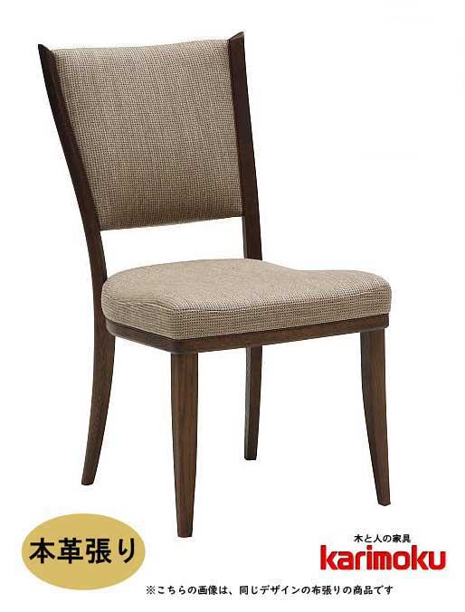カリモク CT7355 食堂椅子 食卓椅子 ダイニングチェア 本革張 選べるカラー 送料無料 karimoku 日本製家具 正規取扱店 木製 単品 バラ売り