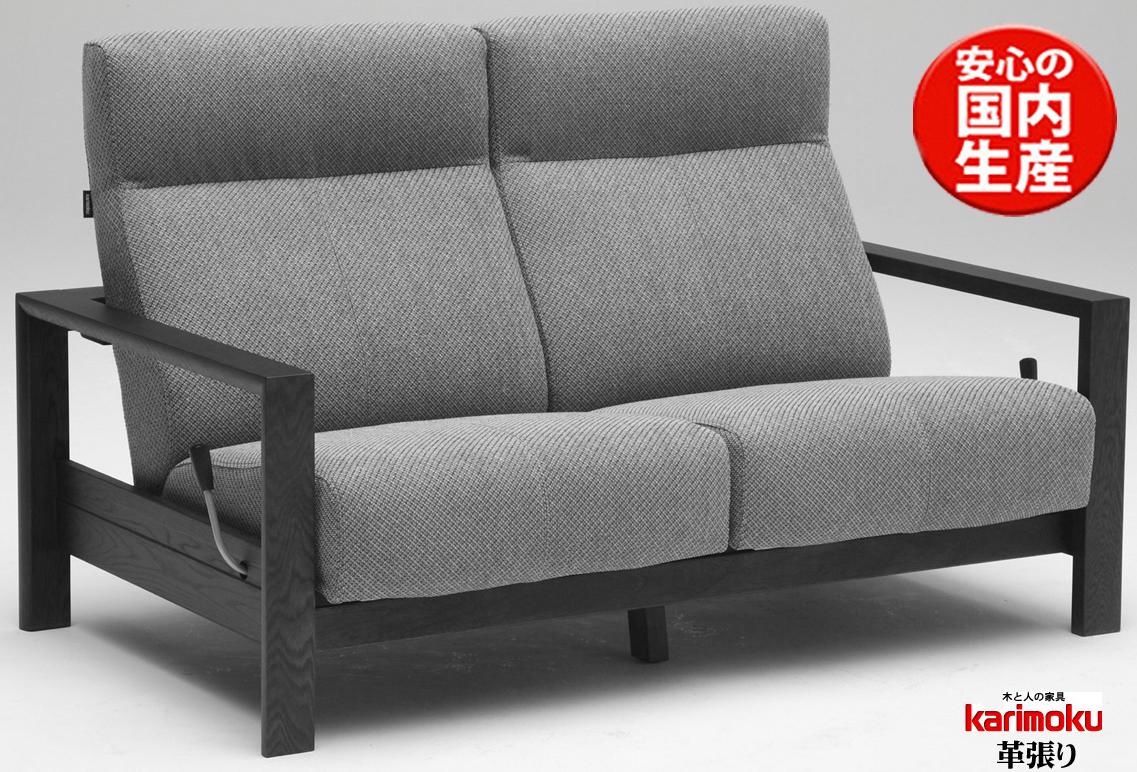 カリモク WT5102 2Pソファ 本革張二人掛け椅子 木製肘掛2Pソファ リクライニング おすすめ おしゃれ 人気 karimoku 日本製家具 正規取扱店