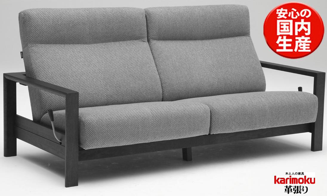 カリモク WT5112 2Pソファ 本革張二人掛け椅子ロング 木製肘掛2Pソファ リクライニング おすすめ おしゃれ 人気 karimoku 日本製家具 正規取扱店