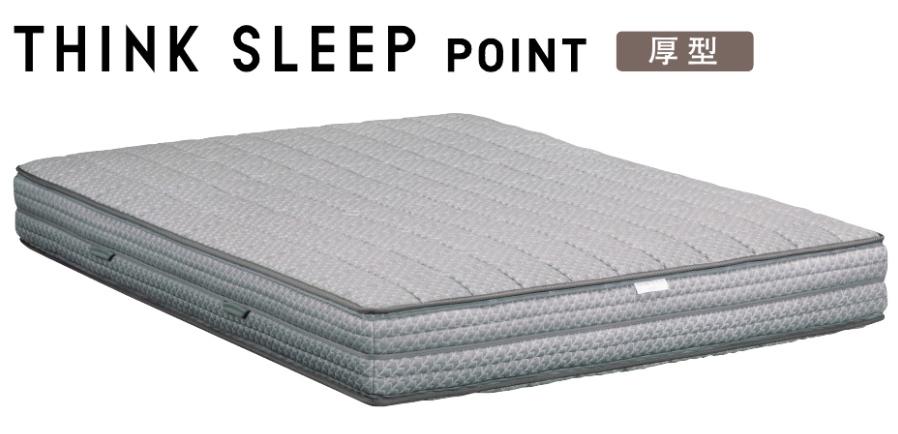 カリモク シンクスリープTHINK SLEEP ポイント厚型 マットレス ワイドダブル 3Dネットフュージョン NM81S4CO ポケットコイルスプリング 日本製 正規取扱店 送料無料