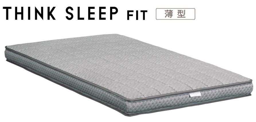 カリモク シンクスリープTHINK SLEEP フィット薄型 マットレス ワイドダブル 3Dネットフュージョン NM80W4CO 日本製 正規取扱店 送料無料