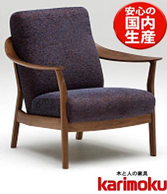 カリモク WW5700モデル 1Pソファ 肘掛椅子 布張り 一人掛け パーソナルソファー ファブリック 送料無料 おすすめ おしゃれ 人気 karimoku 日本製家具 正規取扱店
