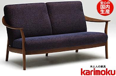 カリモク WW5712 WW5762モデル 2Pソファ 肘掛椅子 布張り 二人掛けロング ラブソファー ファブリック 本革張り おすすめ おしゃれ 人気 karimoku 日本製家具 正規取扱店