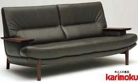 カリモク ZU25A3 三人掛け椅子 本革張3Pソファ 平板肘掛肘掛 トリプル コンパクトシンプルハイバック 木製スマートスタイリッシュ 上げ脚 おすすめ おしゃれ 人気 karimoku 日本製家具 正規取扱店
