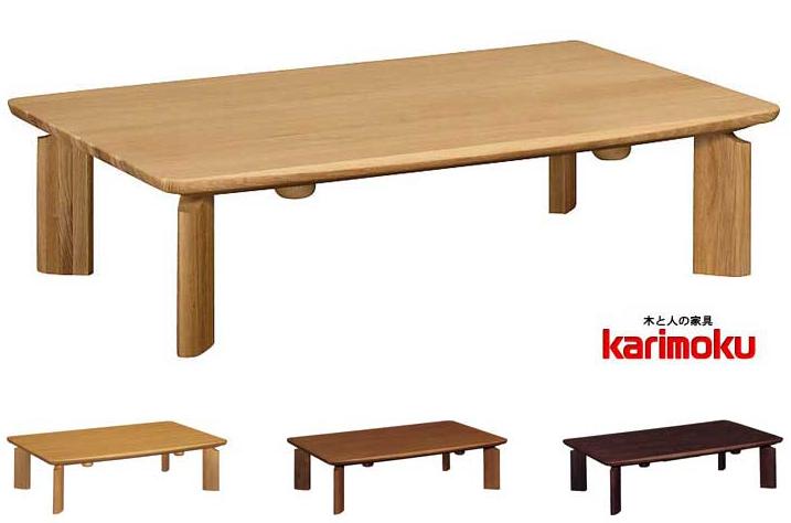 カリモク TS7478ME 長方形135サイズ センターテーブル ソファーテーブル こたつ 机 シンプル おしゃれ 家具 木目が美しい 高級 ダーク ブラウン ナチュラル 送料無料 karimoku 日本製