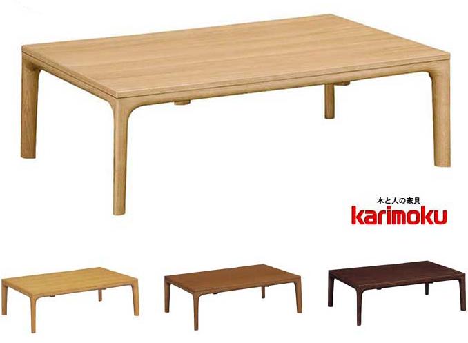 カリモク TS7368MH 長方形105サイズ センターテーブル ソファーテーブル こたつ 机 シンプル おしゃれ 家具 木目が美しい 高級 ダーク ブラウン ナチュラル 送料無料 karimoku 日本製