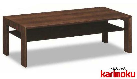 カリモクTU4253 長方形120サイズ センターテーブル ソファーテーブル 机 ダーク ブラウン ナチュラル シンプル 送料無料 日本製家具 正規取扱店 オーク材 木製ナラ