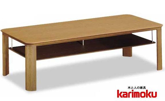 カリモク TU4880 長方形135サイズ センターテーブル ソファーテーブル 机 シンプル 送料無料 ダーク ブラウン ナチュラル karimoku 日本製家具 正規取扱店 オーク材 木製ナラ