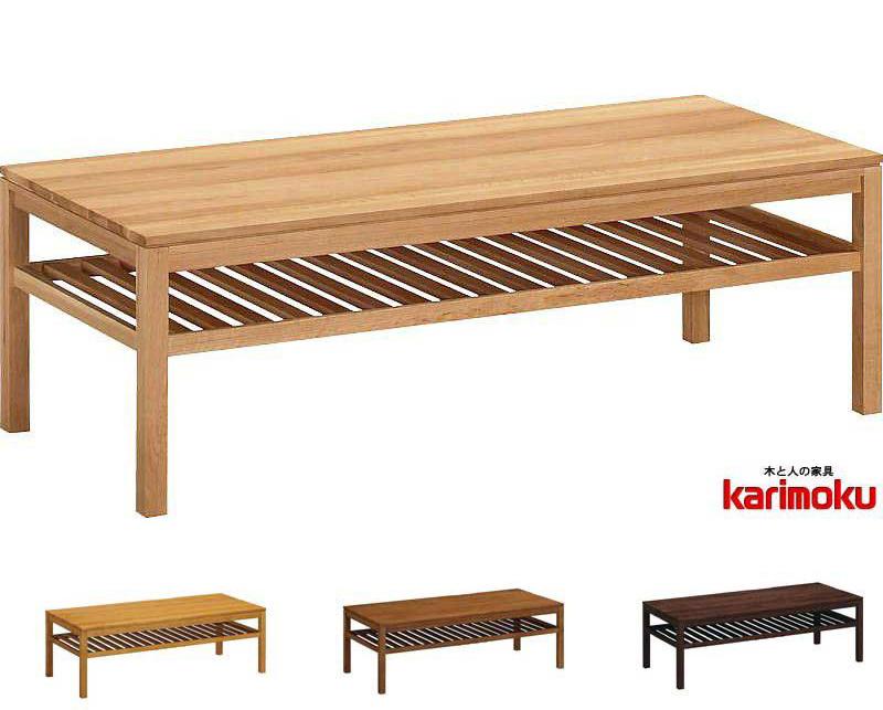 カリモク TU4100 TU4105 長方形120サイズ センターテーブル ソファーテーブル 机 ダーク ブラウン ナチュラル 送料無料 karimoku 日本製家具 正規取扱店 オーク材 木製ナラ