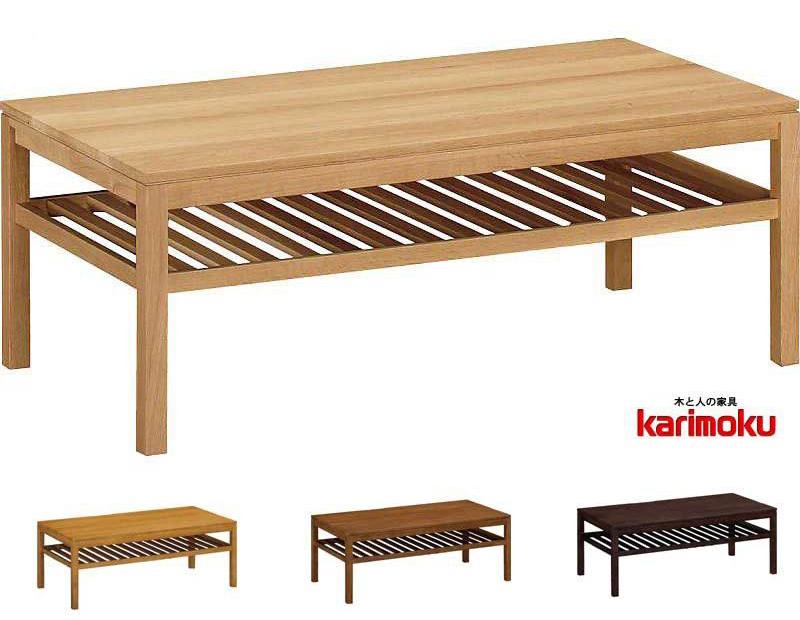 カリモク TU3600 TU3605長方形105サイズ センターテーブル ソファーテーブル 机 ダーク ブラウン ナチュラル 送料無料 karimoku 日本製家具 正規取扱店 オーク材 木製ナラ